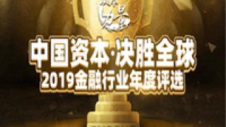 2019,资本,之星,发声,评选,开启 证券之星2019资本力量评选活动正式开启,为中国资本发声